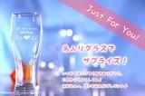 恋人 ビールグラス