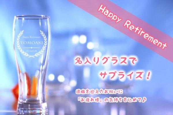 画像1: 退職 ビールグラス