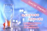 お礼・感謝 ビールグラス