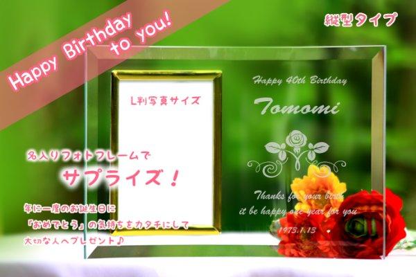 画像1: 誕生日 ガラスフォトフレーム(縦)
