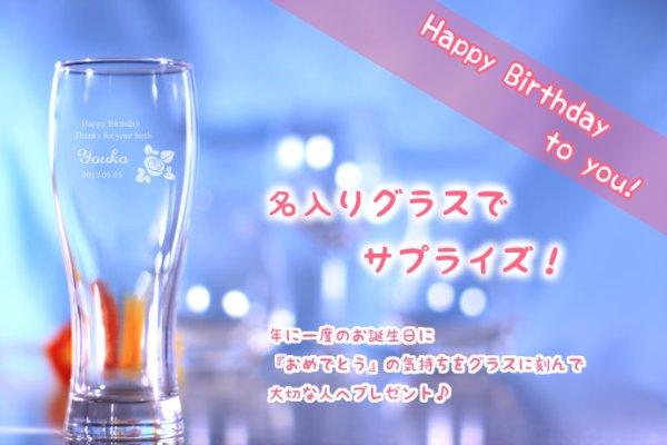 画像1: 誕生日 ビールグラス