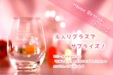 誕生日 タンブラーグラス