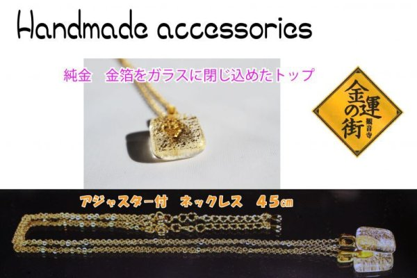 画像1: Gold Sandwich glass  ネックレス