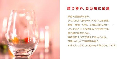 他の写真1: タンブラーグラス