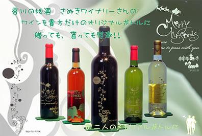 ワインボトル彫刻特集
