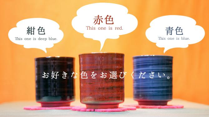 赤色・紺色・青色の3色からお選びください。