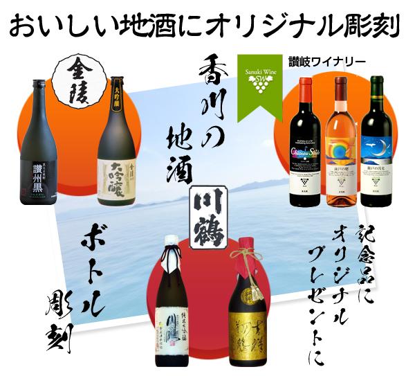香川県の地酒ボトル彫刻